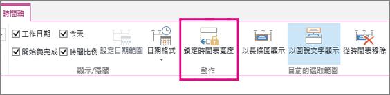 在 [時間表] 索引標籤上工作時間表鎖定寬度選項
