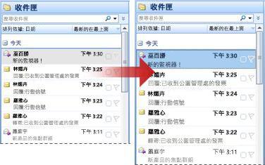 郵件清單中的字型從 8 點放大為 10 點