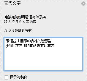 Mac 版 Excel 中的 [替代文字] 窗格