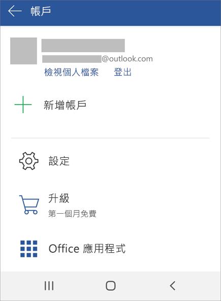 顯示在 Android 裝置上登出 Office 的選項