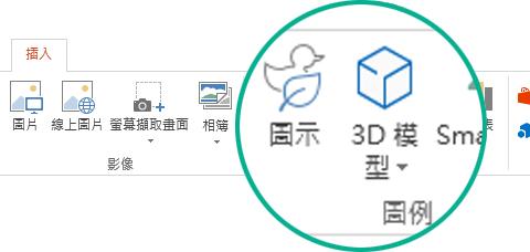 Office 365 中工具列功能區 [插入] 索引標籤上的 [圖示與 3D 模型] 按鈕。