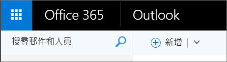 這是 Outlook Web 功能區的外觀。