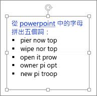 PowerPoint 文字方塊中的格式設定