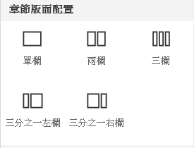 SharePoint 中 [區段版面配置] 功能表的螢幕擷取畫面。