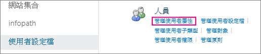 管理使用者屬性管理員的使用者設定檔] 下的連結。