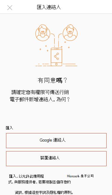 點選 [Google 連絡人