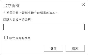 螢幕擷取畫面顯示 [另存新檔] 對話方塊,您可以在這裡輸入檔案名稱及選擇取代現有的檔案。