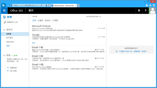 從 PST 檔案匯入電子郵件後,也會出現在 OWA 中