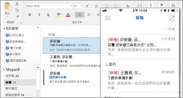 在電腦和手機上的 [草稿] 資料夾