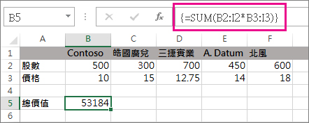 一般陣列公式