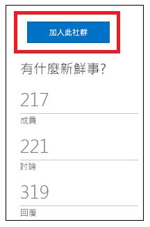 標示加入此社群之按鈕的螢幕擷取畫面。