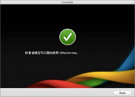 [恭喜您!] 完成畫面的螢幕擷取畫面您現在可以開始使用 Mac 版 Office。