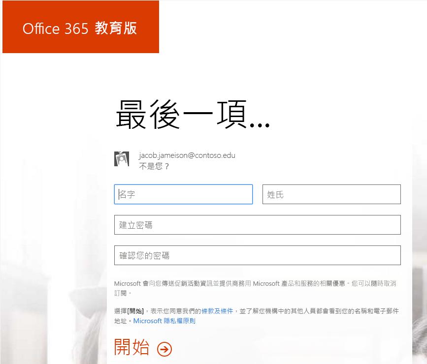 Office 365 註冊程序的密碼建立頁面的螢幕擷取畫面。