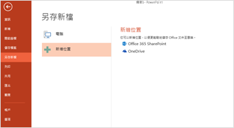 將 OneDrive 新增為位置