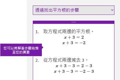 解決方案在 [數學] 工作窗格中的步驟