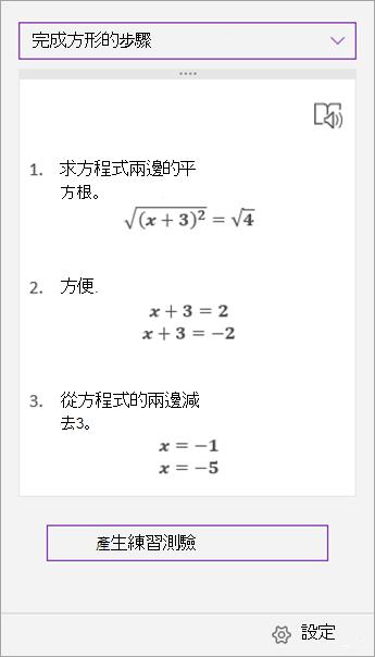 [數學助理] 工作窗格中的方案步驟