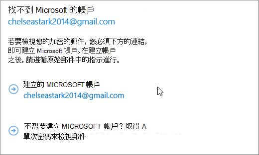 建立 Microsoft 帳戶