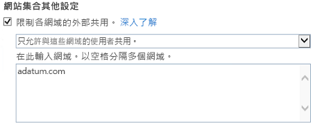 [網站集合設定] 對話方塊中受限制網域部分的螢幕擷取畫面。