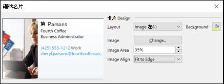您可以新增圖像至您電子名片。