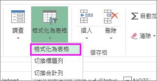 將資料格式化為表格的按鈕