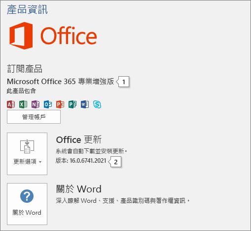 顯示 Office 產品名稱與完整版本號碼之 [帳戶] 頁面的螢幕擷取畫面