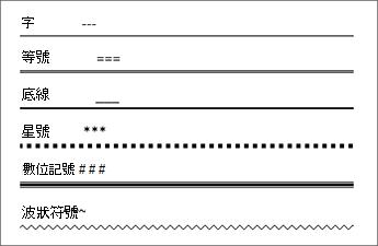 輸入特定字元 3 次所建立之行表