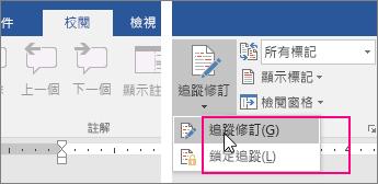 當您按一下 [追蹤修訂] 按鈕時,可用的選項會醒目提示