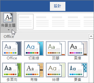 Word 功能區中的佈景主題選項