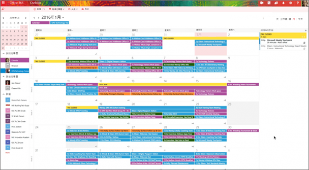 以色彩編碼表示不同的群組的群組行事曆範例