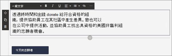 編輯 SharePoint 中的新式頁面時,文字網頁元件的格式設定選項