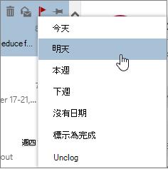 待處理標幟郵件時可使用的選項