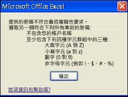 密碼不符合最低字元類型需求時的錯誤訊息