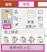 圖案顯示按下 [常用] 索引標籤 [貼上] 底下的箭號可找到的 [選擇性貼上] 選項