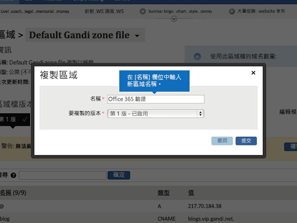GandiNet-BP-Configure-1-5-1