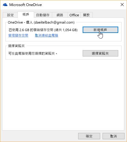 OneDrive 設定中的 [帳戶] 索引標籤。