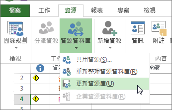 於共用檔案中編輯資源後更新資源資料庫