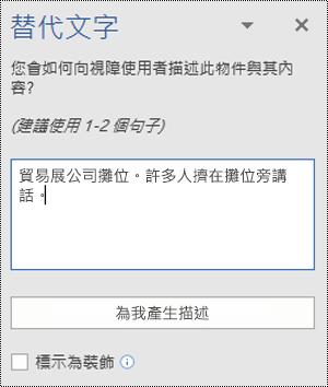 Windows 版 Word 中的 [替代文字] 對話方塊