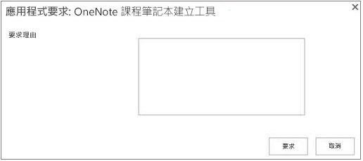 [App 要求] 對話方塊螢幕擷取畫面