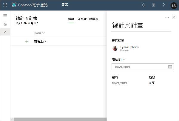 已新增專案名稱和日期的 Project 中的 [新增專案] 窗格