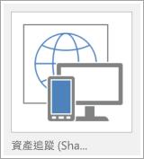 Access Web App 範本按鈕