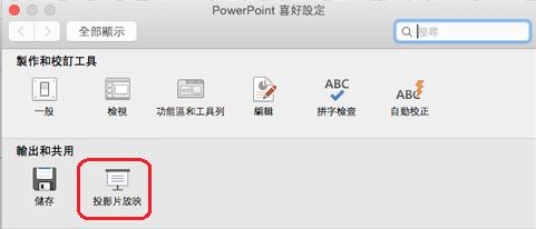 在 PowerPoint [偏好設定] 對話方塊中,在 [輸出和共用] 下按一下 [投影片放映。