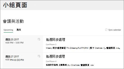 群組行事曆網頁組件