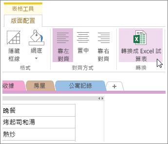 將 OneNote 頁面轉換成 Excel 試算表