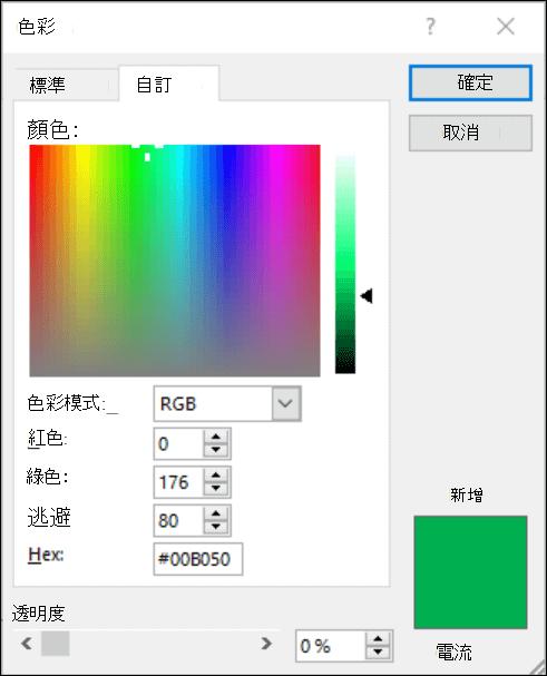 Office 應用程式中的色彩選擇器。 在 RGB 欄位下有一個新欄位,可輸入十六進位色彩值。