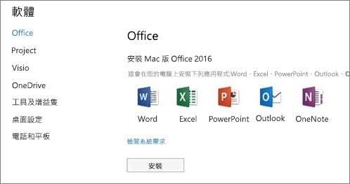 Mac 上的 Office 365 [設定] 安裝軟體畫面