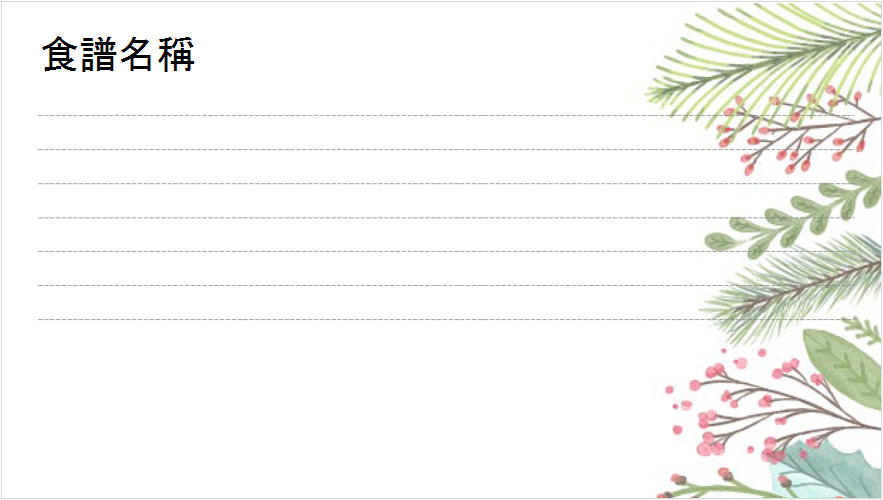 假日主題的食譜卡片圖像