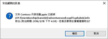在其他使用者檔案中簽入時出現警告的螢幕擷取畫面