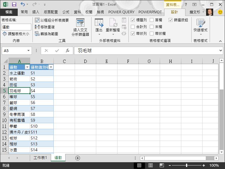 在 Excel 中為表格命名