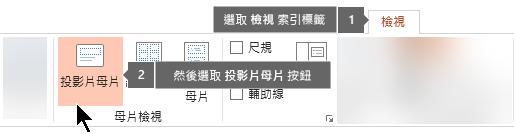 在 PowerPoint 中使用 [檢視] 索引標籤,以切換到投影片母片檢視