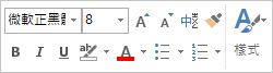 設定郵件文字格式的迷你工具列